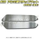【松印】 アルミ調ステップマット ハイエース H200/KDH205