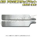 【松印】 アルミ調ステップマット エスクァイア R80