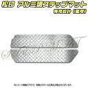 【松印】 アルミ調ステップマット シエンタ P170