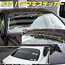 【松印】 ハチマキステッカー 70〜130cm 7サイズ + 30cmサイ...