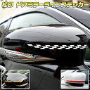 【松印】 ドアミラーラインステッカー イスト NCP60/P110イプ...
