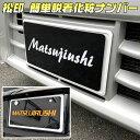 【松印】 簡単脱着化粧ナンバー マグネット式 普通車用FTO DE...