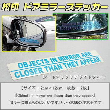 【松印】 ドアミラーステッカー/ドアミラーデカール 2枚 セルボ CN22/HG21ソリオ MA34/MA15ソリオバンディット MA15ハスラー MR31S