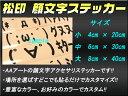 【松印】 顔文字ステッカー 選べる32種類 70色以上 ピクシス...
