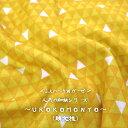 ▼ダブルガーゼで登場!人気の和柄シリーズ〜UROKOMONYO〜(鱗文様)≪ふんわ〜りWガーゼ≫※108cm幅 コットン100%|マスク 生地 黄色 布 和柄 市松模様 甚平 三角 ハンカチ|