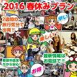 普通車【AT限定】【合宿免許】春休みプラン