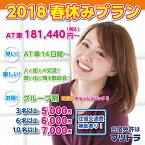 普通車【MT車】【合宿免許】2018春休みプラン