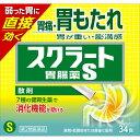 【第2類医薬品】ライオン スクラート胃腸薬S(散剤) 34包