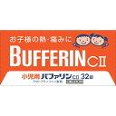 【第2類医薬品】ライオン 小児用バファリンCII 32錠【h...