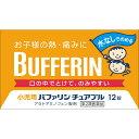 【第2類医薬品】ライオン 小児用バファリン チュアブル 12錠