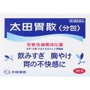 【第2類医薬品】太田胃散 太田胃散<分包> 16包...