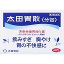 【第2類医薬品】太田胃散 太田胃散<分包> 48包