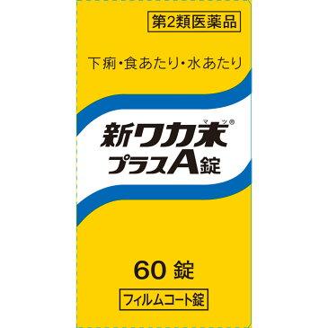 【第2類医薬品】クラシエ薬品 新ワカ末プラスA錠 60錠