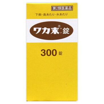 【第2類医薬品】クラシエ薬品 ワカ末錠 300錠