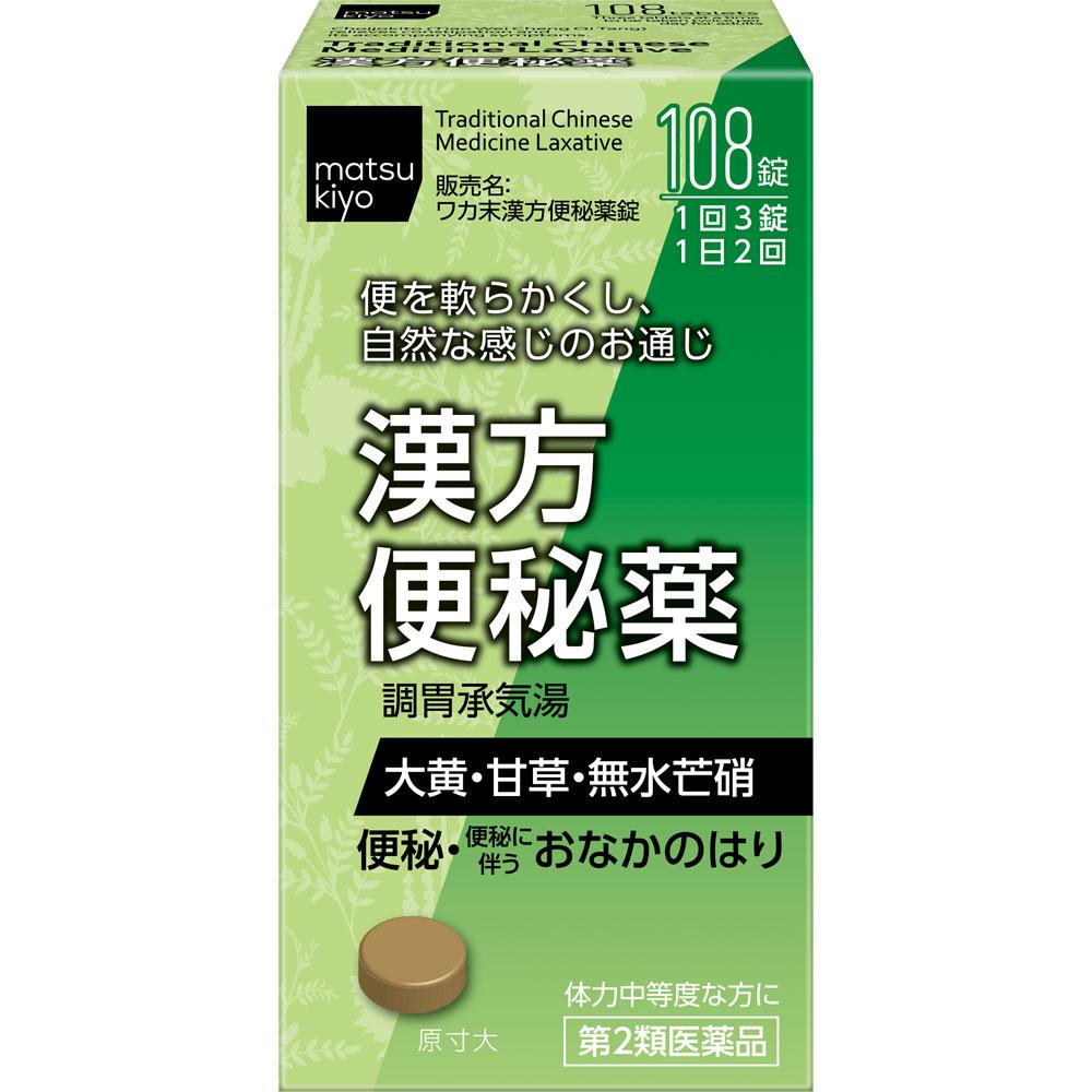 便秘薬・浣腸薬, 第二類医薬品 2matsukiyo 108