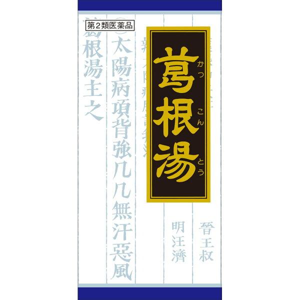 第2類医薬品 クラシエ薬品葛根湯エキス顆粒クラシエ45包