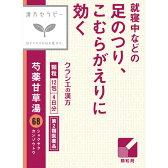 【第2類医薬品】クラシエ薬品 「クラシエ」漢方芍薬甘草湯エキス顆粒 12包