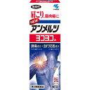 【第3類医薬品】小林製薬 ニューアンメルツヨコヨコA 80ml