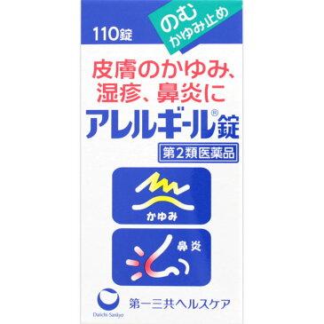 【第2類医薬品】第一三共 アレルギール錠 110錠