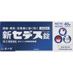 【第(2)類医薬品】塩野義製薬 新セデス錠 40錠