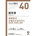 【第2類医薬品】ツムラ 猪苓湯エキス顆粒A 20包