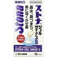 【第(2)類医薬品】佐藤製薬 ストナジェルサイナスS 48カプセル