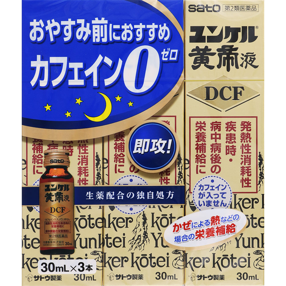 滋養強壮・肉体疲労, 第二類医薬品 2 DCF 30ml3