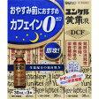 【第2類医薬品】佐藤製薬 ユンケル黄帝液DCF 30ml×3
