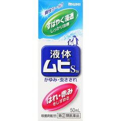 【第2類医薬品】液体ムヒS2a 50ml|370円(税抜)