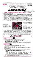 【第(2)類医薬品】池田模範堂ムヒアルファEX15g
