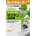 【第2類医薬品】ノバルティスファーマ ザジテンAL点眼薬 10ml【point】