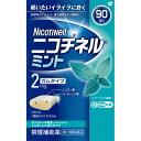 【第(2)類医薬品】グラクソ・スミスクライン ニコチネル ミ