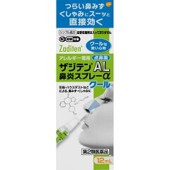 【第2類医薬品】 ノバルティスファーマ ザジテンAL 鼻炎スプレーα クール 12mL【poi…