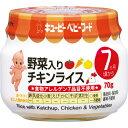 キユーピー ベビーフード 野菜入りチキンライス 70g