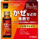 【第2類医薬品】matsukiyo ファイティーEX 30ml×3本【point】