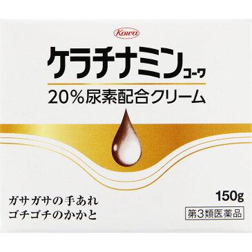 【第3類医薬品】興和新薬 ケラチナミンコーワ 20%尿素配合クリーム 150g