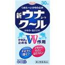 【第2類医薬品】興和 新ウナコーワクール 30ml