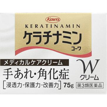 【第3類医薬品】興和新薬 ケラチナミンコーワWクリーム 75g