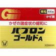 【第(2)類医薬品】大正製薬 パブロンゴールドA<微粒> 44包