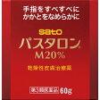 【第3類医薬品】佐藤製薬 パスタロンM20% 60g