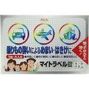 【第2類医薬品】大日本製薬 マイトラベル錠 15錠...