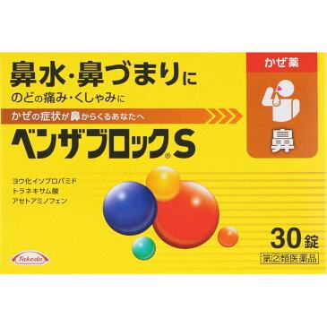 【第(2)類医薬品】武田CH ベンザブロックS 30カプレット【hl_mdc1216_benza】