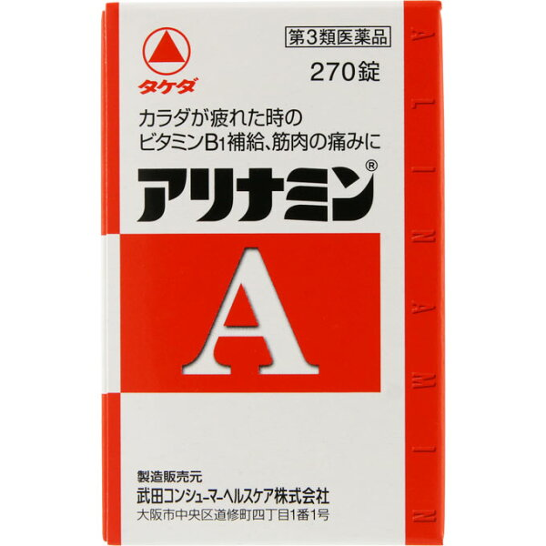 第3類医薬品 武田CHアリナミンA270錠