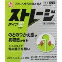 【第2類医薬品】武田CH ストレージタイプH 12包