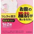 【第2類医薬品】ツムラ ツムラ漢方防風通聖散エキス顆粒 48包