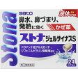【第(2)類医薬品】佐藤製薬 ストナジェルサイナスS 24カプセル