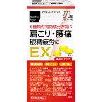 【第3類医薬品】小林薬品工業 matsukiyo アクティビタミンEX 270錠【point】