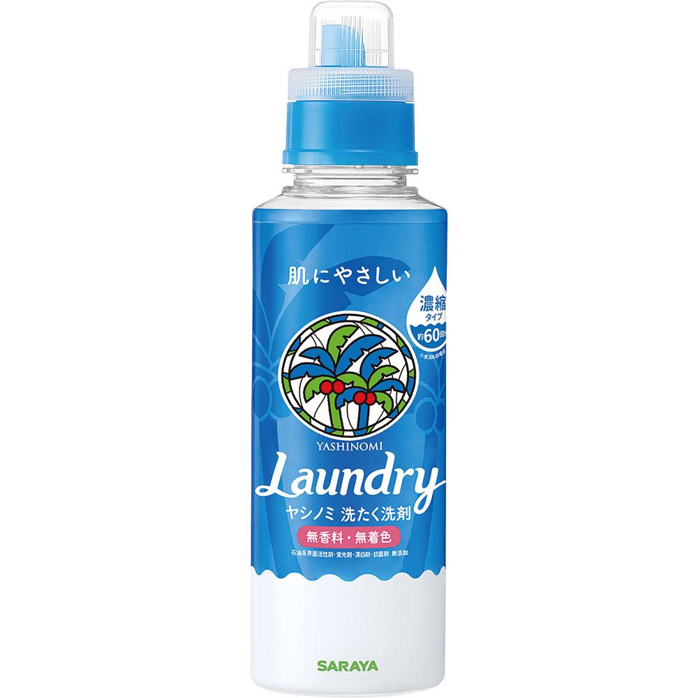 サラヤ『ヤシノミ 洗たく洗剤 濃縮タイプ』