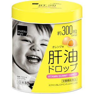 matsukiyo 肝油ドロップ 約300粒