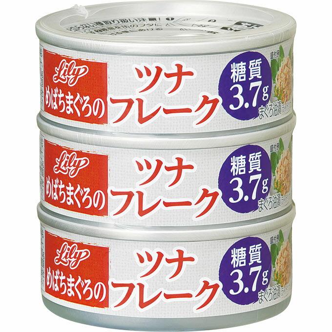 三菱食品『Lily(リリー) めばちまぐろでつくったツナフレーク』
